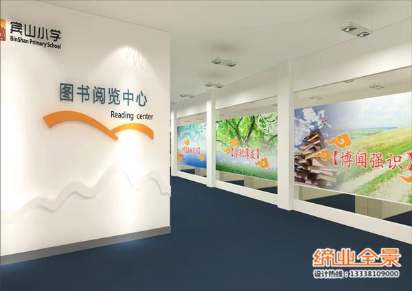 宾山小学-图书阅览中心- (1)