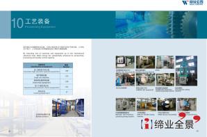 江苏威孚集团企业宣传画册-企业画册策划设计制作